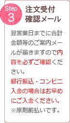 Step 3 ��ʸ���ճ�ǧ�����Ķ���ޤǤ˹�����Τ������뤬�Ϥ��ޤ��Τ����Ƥ�ɬ������ǧ������������Կ���������ӥ�����ξ��Ϥ����ˤ����⤯������������§��ʧ���Ǥ���