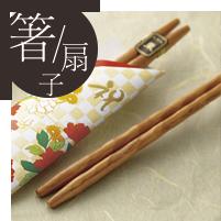Chopsticks/Sensu 箸/扇子