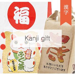 Kanji gift