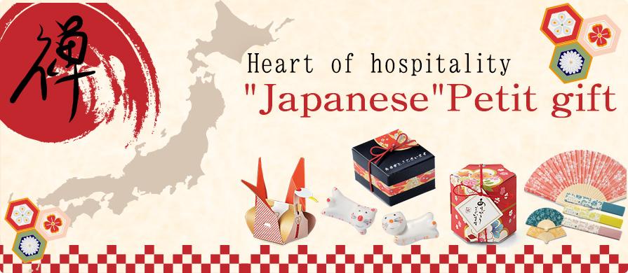 Japanese petit gift