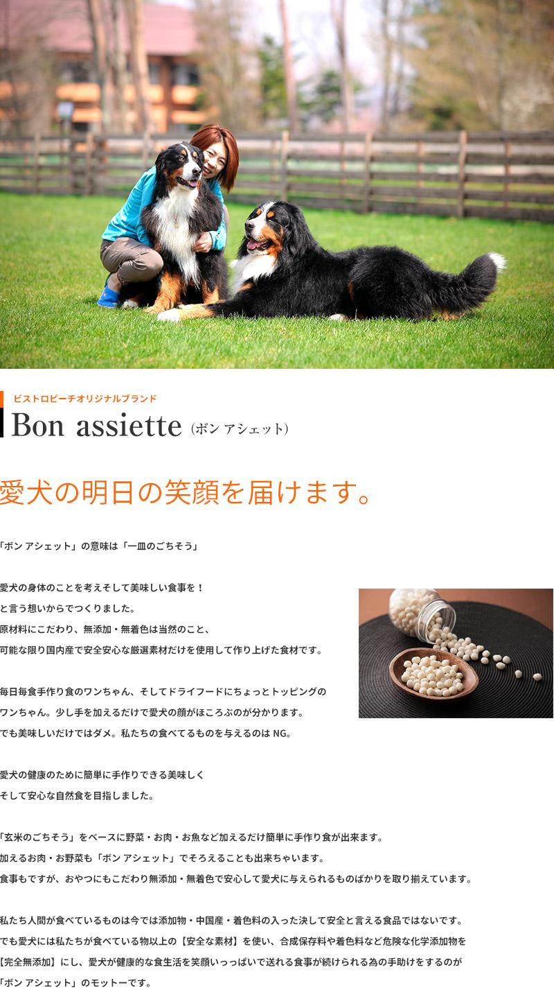 ビストロピーチオリジナルブランド Bon assiette(ボン アシェット)