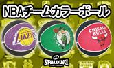 SPALDING NBAチームカラーボール