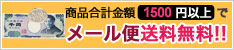商品合計税込1620円以上でメール便送料無料