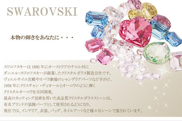 スワロフスキー(swarovski)公認のデコレーションです。スワロフスキーのデコパーツであるクリスタライズを使用しています。