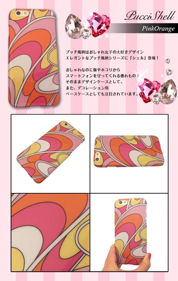 iPhoneケーススマホケースプッチ風シェル柄プリントハードケース可愛い人気のiPhone6ケーススマホケースは年間20,000点の実績で保証が付いて安心のDecoブランドBASHバッシュでお買い求めください。ブランドケース人気プッチ柄風ケース