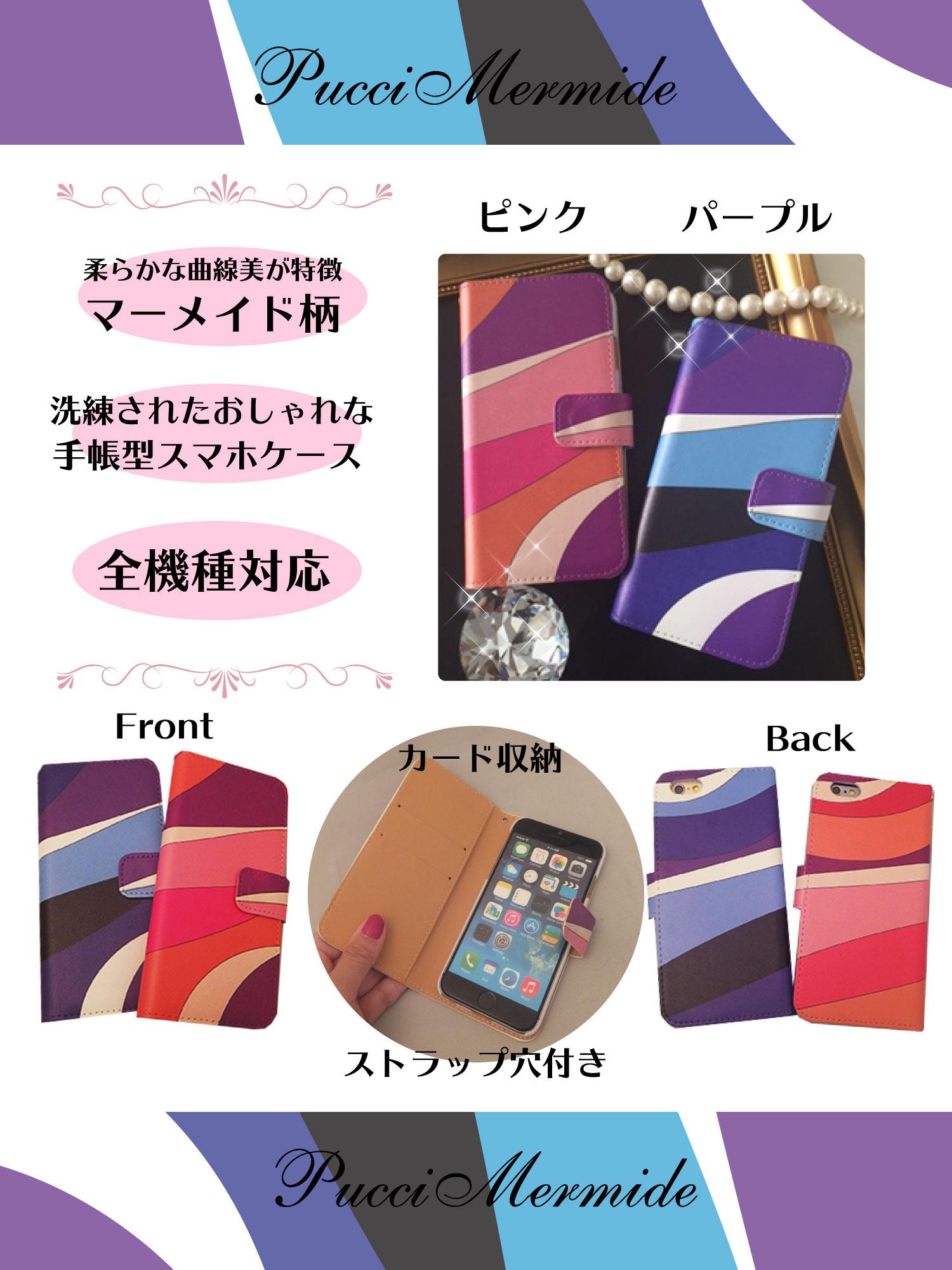 iPhoneケーススマホケースプッチマーメイド柄可愛い人気のiPhoneケーススマホケースは年間20,000点の実績で保証が付いて安心のDecoブランドBASHバッシュでお買い求めください。全機種対応