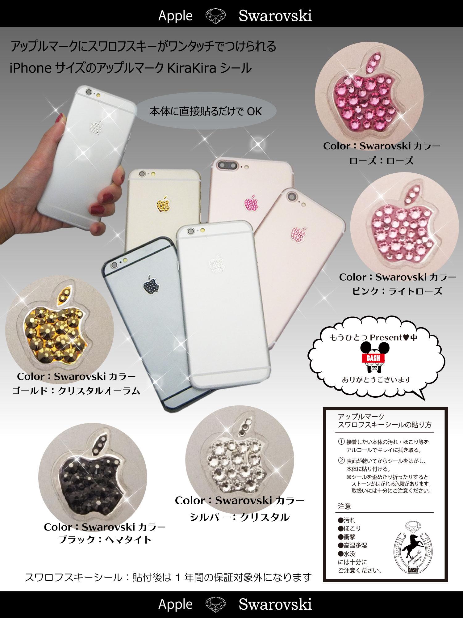 iPhoneデコスマホデコ可愛い人気のiPhoneケーススマホケースは年間20,000点の実績で保証が付いて安心のDecoブランドBASHバッシュでお買い求めください。キラキラステッカー キラキラシール スワロフスキーシール アップルマークシール アップルマークステッカー