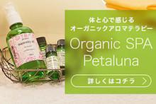 体と心で感じるオーガニックアロマテラピー「Organic SPA Petaluna」