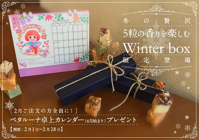 [冬の贅沢]5粒の香りを楽しむ「Winter Box」限定登場 | 2月ご注文の方全員に!ペタルーナ卓上カレンダー(4月始まりプレゼント)【期間:2月1日〜2月28日】