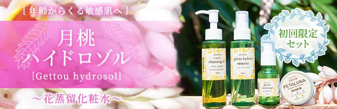 年齢からくる敏感肌へ『月桃ハイドロゾル』沖縄古来月桃の「花つぼみ」だけを蒸留した基礎化粧水 | ページ初回セット限定 人気の洗顔石けんプレゼント!