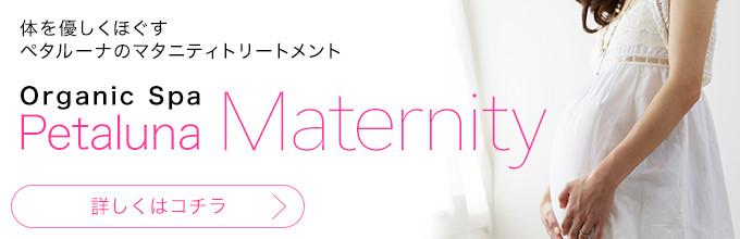 �Τ�ͥ�����ۤ����ڥ��롼�ʤΥޥ��˥ƥ��ȥ�ȥ��ȡ�Organic Spa Petaluna Maternity
