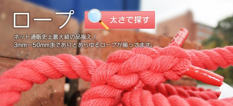 ロープ(太さで探す)