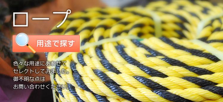 ロープ(素材で探す)