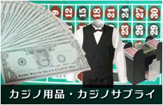 カジノ用品・カジノサプライ