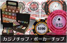 CASINO CHIP カジノチップ フォースポットチップ
