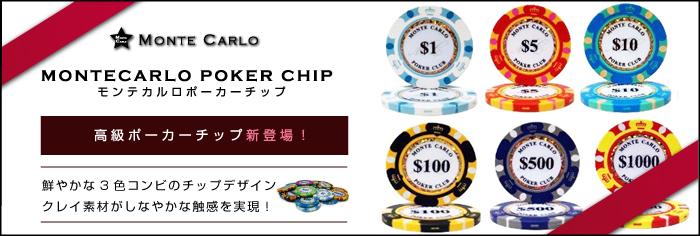 MONTECARLO POKER CHIP モンテカルロ ポーカーチップ 高級ポーカーチップ 新登場!鮮やかな3色コンビのチップデザイン・クレイ素材がしなやかな触感を実現