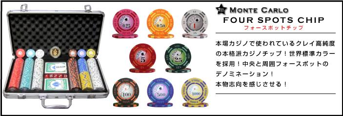 フォースポットチップ 本場カジノで使われてるクレイ高純度の本格派カジノチップ!