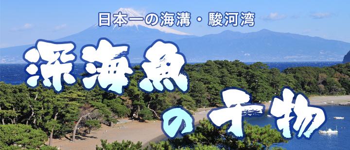 日本一の海溝・駿河湾 【深海魚の干物】