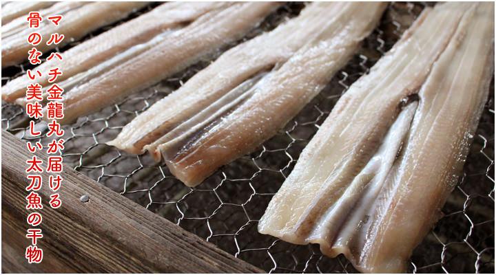 マルハチ金龍丸が届ける骨のない美味しい太刀魚の干物