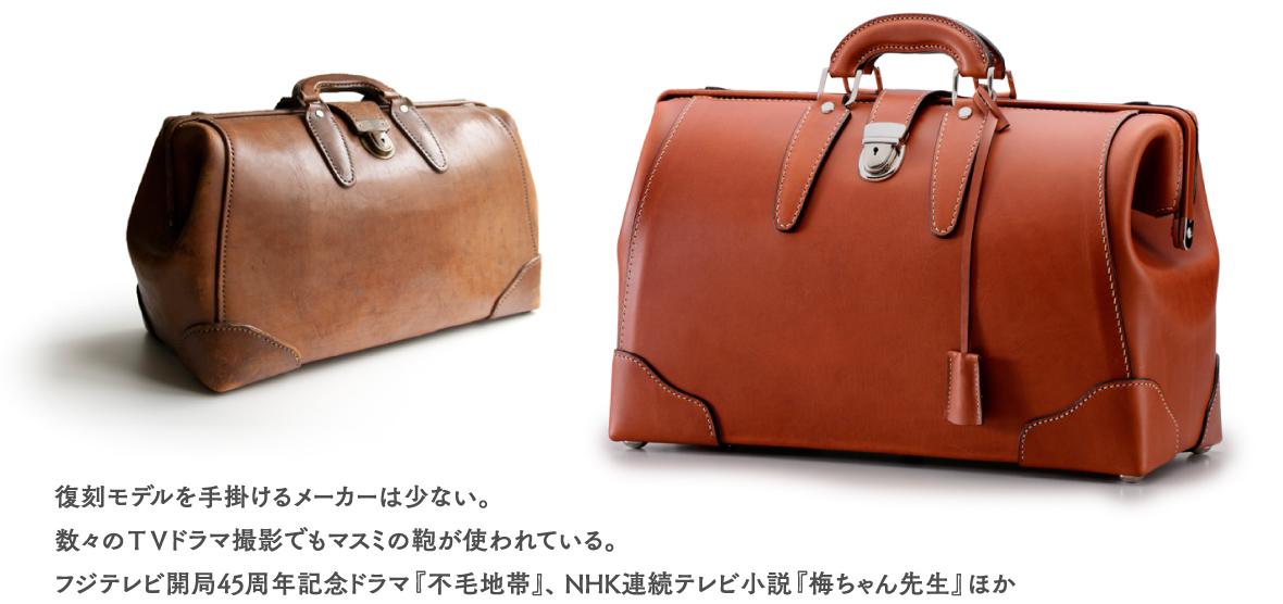 復刻モデルを手掛けるメーカーは少ない。数々のTVドラマ撮影でもマスミの鞄が使われている。フジテレビ開局45周年記念ドラマ『不毛地帯』、 NHK連続テレビ小説『梅ちゃん先生』ほか