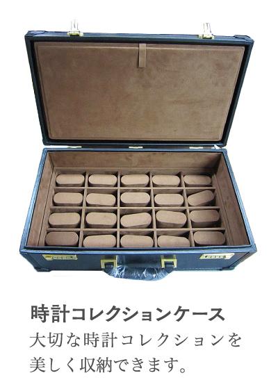時計コレクションケース:大切な時計コレクションを美しく収納できます。