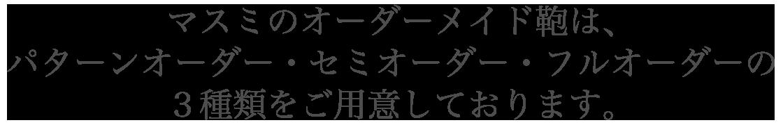 マスミのオーダーメイド鞄は、パターンオーダー・セミオーダー・フルオーダーの3種類をご用意しております。