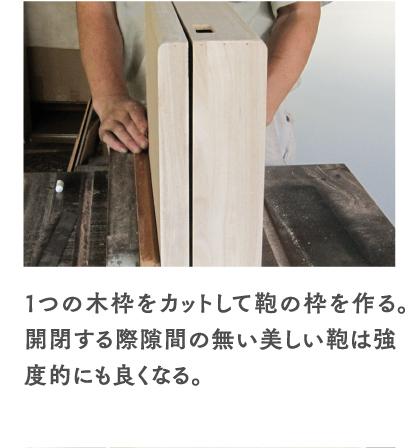 1つの木枠をカットして鞄の枠を作る。開閉する際隙間の無い美しい鞄は強度的にも良くなる。