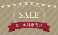 SALE セール対象商品