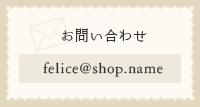 お問い合わせ felice@shop.name