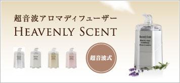 Ķ���ȥ���ޥǥ��ե塼������Heavenly Scent