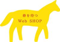 春を待つ Web SHOP