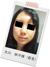 大川妙子様(仮名)