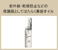 紫外線・乾燥防止などの保護膜としてはたらく美容オイル