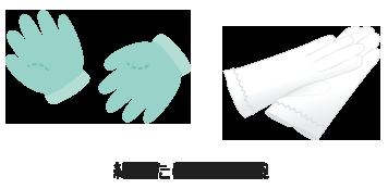 綿または絹の手袋
