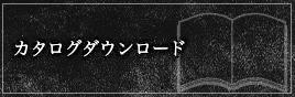 カタログダウンロード(PDF)