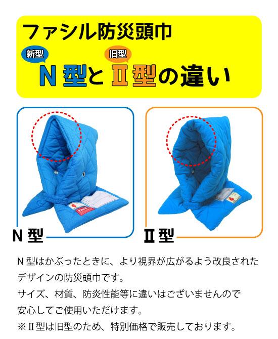 ファシル防災頭巾N型と2型の違い