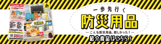 一歩先行く防災用品カタログで紹介されている商品のご購入はこちらから