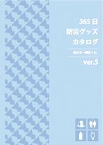 ver.5 防災グッズカタログ