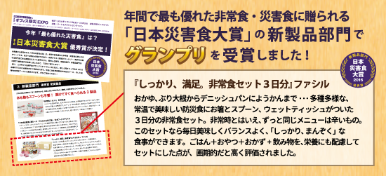 日本災害食大賞 新製品部門 優秀賞受賞