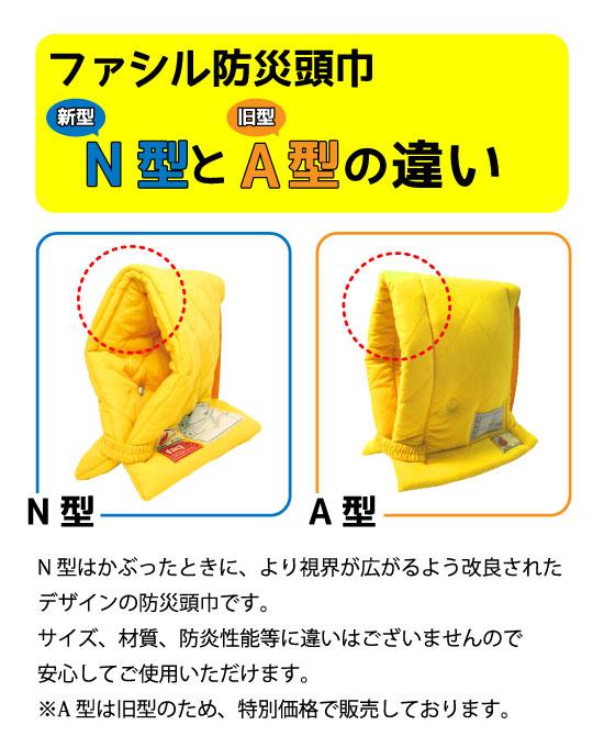 ファシル防災頭巾N型とA型の違い
