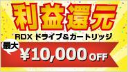 RDX最大10,000円引