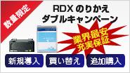 RDX �Τ꤫�������ڡ���