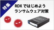 RDXでランサムウェア対策