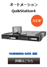 RDX オートローダー QuikStation4
