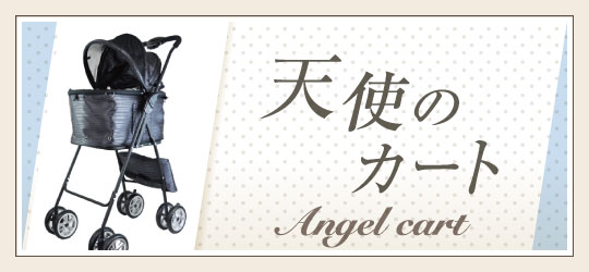 天使のカート