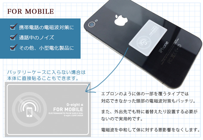 G-eightα FOR MOBILE