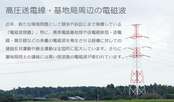高圧送電線・基地局周辺の電磁波