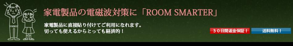 一部屋分の空間を電磁波から開放「ROOM SMARTER」