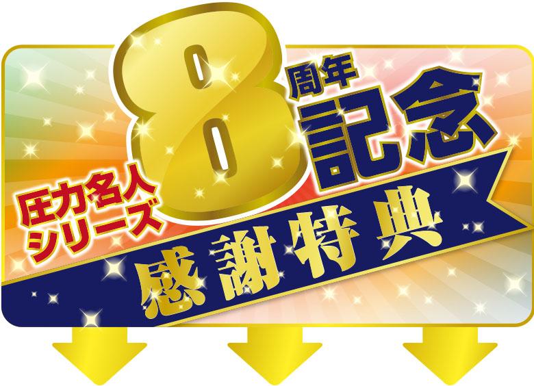 8周年記念感謝セール ありがとうございます!!
