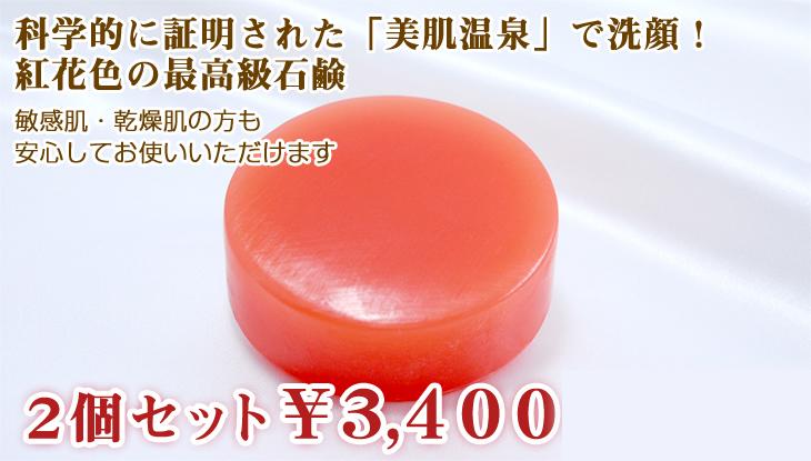 2個 3400円